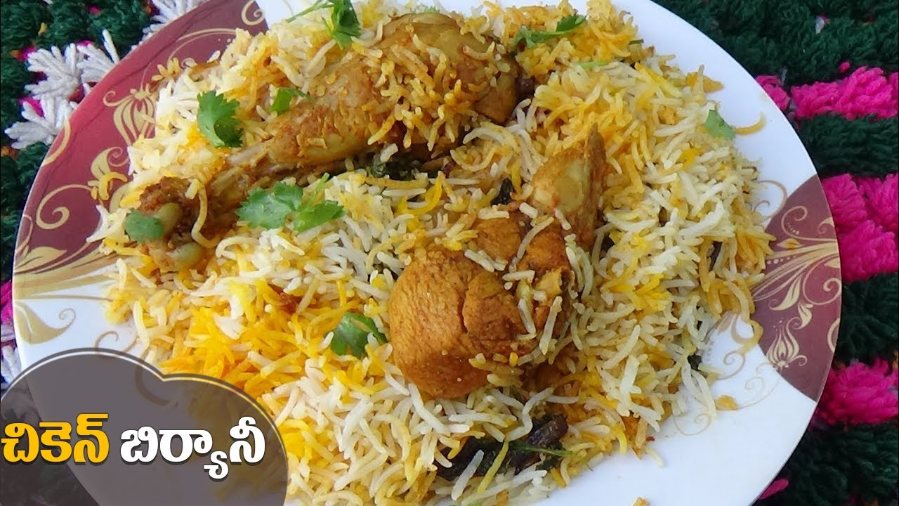 Restaurant style chicken biryani in telugu easy chicken biryani restaurant style chicken biryani in telugu easy chicken biryani recipe by lathachannel youtube forumfinder Image collections