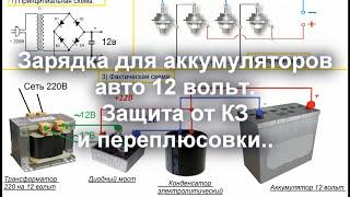 видео Автомобильные зарядные устройства 12 V