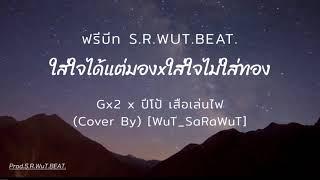 ฟรีบีท ໃສ່ໃຈໄດ້ແຕ່ມອງ(ใส่ใจได้แค่มอง)By :Gx2xใส่ใจไม่ใส่ทอง - ปีโป้ เสือเล่นไฟ   Cover [WuT_SaRaWuT]