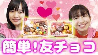 【料理】100均の食材で友チョコを作ってプレゼントしてみた!【バレンタイン】