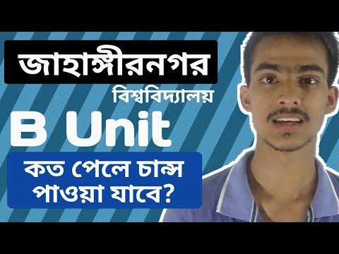 B Unit   Jahangirnagar University   Marks Margin To Get Chance   Admission Test Preparation
