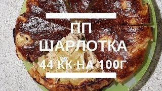 ПП-рецепт шарлотка 44кк на 100г: без муки, без сахара, с овсяными отрубями