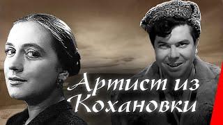 Артист из Кохановки (1962) фильм