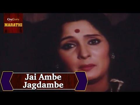 Jai Ambe Jagdambe Full Video Song |...