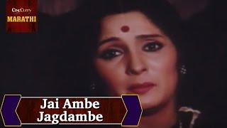 Jai Ambe Jagdambe Full Video Song | Kulswamini Ambabai | Usha Mangeshkar Songs