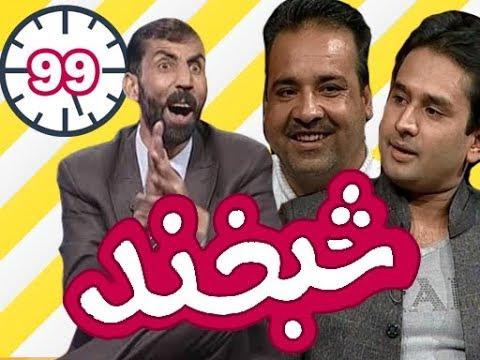 Shabkhand With Jamshid  & Sardar  - Ep.99 - شبخند با جمشید  پروانی و  سردار ملنگی