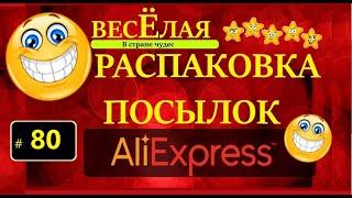 ВЕСЕЛАЯ РАСПАКОВКА посылок бижутерия с АлиExpress 80 Али Экспресс ОБЗОР Распаковка