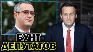 Навальный о бунте депутатов