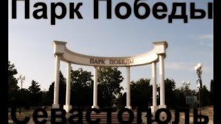 Парк победы в городе Севастополь.(Парк Победы имеет площадь 45,6 га, дорога от остановки до пляжа занимает в среднем 15-20 минут. Добраться к Парк..., 2015-03-18T19:04:50.000Z)