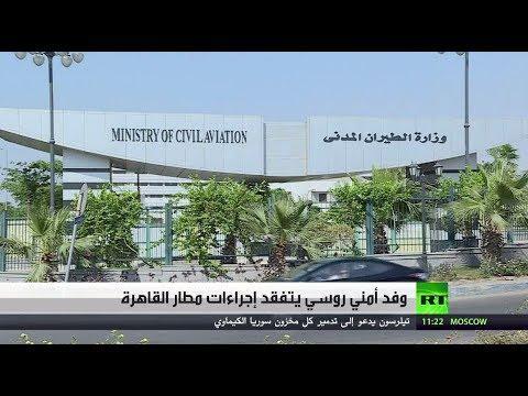 وفد أمني روسي يتفقد إجراءات مطار القاهرة  - نشر قبل 28 دقيقة