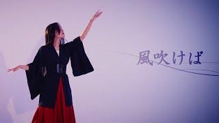 【ぽるし】風吹けば【踊ってみた】