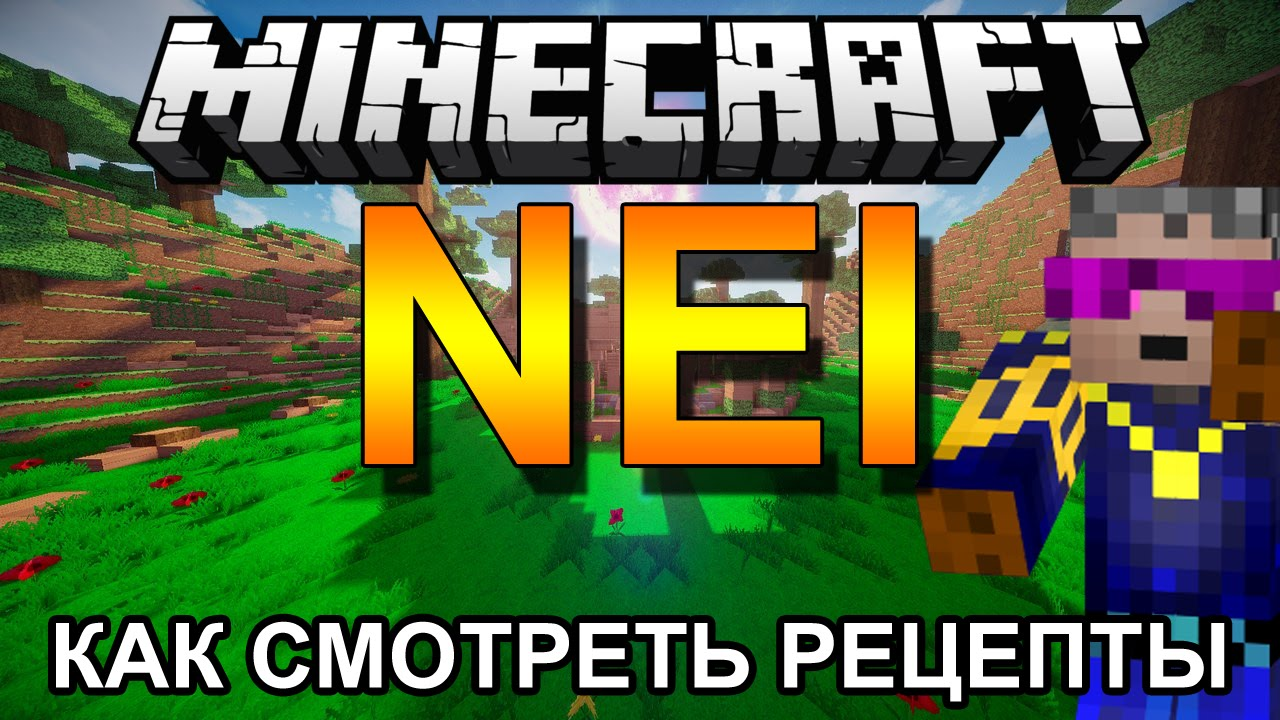 МОД ДЛЯ MINECRAFT 1.7.2 NOT-ENOUGH-ITEMS