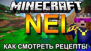 Как Смотреть Рецепты в Minecraft Not Enought Items | Обзор NEI Моды на Minecraft(, 2014-07-24T14:30:00.000Z)