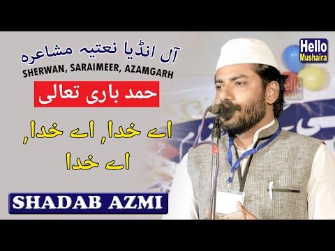 Shadab Azmi Hamd | حمد باری تعالی | Sherwan Natiya Mushaira 2019