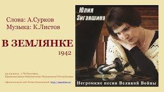 В ЗЕМЛЯНКЕ (К.Листов, А.Сурков) - Юлия Зиганшина/ Julia Ziganshina