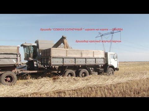 """Farming Simulator 17. Бригада играет  на MAP  """"СИНЯВА"""".УБОРОЧНАЯ В РАЗГАРЕ. Прямой эфир"""