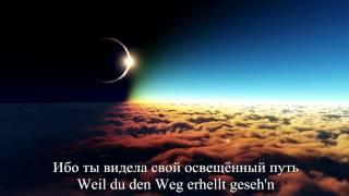 Letzte Instanz - Sonne (С переводом)