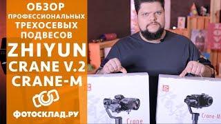 Zhiyun Tech Crane v2 и  Zhiyun Tech Crane M обзор от Фотосклад.ру