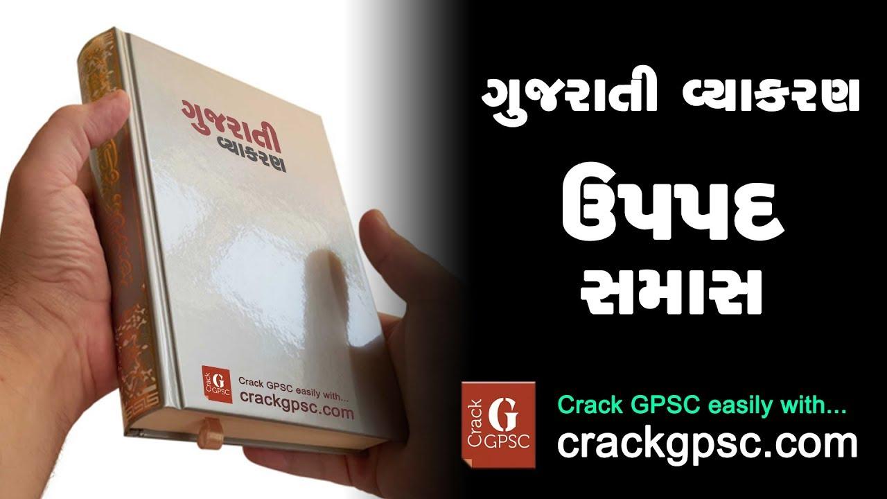 GPSC EXAM material in Gujarati,Daily Current affairs in gujarati