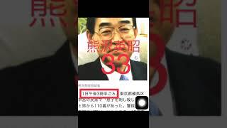 元農水省事務次官 熊沢英昭 ヤラセ息子殺害事件。