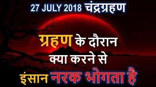 चंद्रग्रहण में क्या खाने से इंसान नरक भोगता हैCHANDRA GRAHAN 2018 JULY date and time india hindi usa