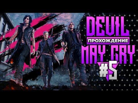 Дьявол тоже плачет прохождение на русском #3 | стрим devil may cry 5 | dmc 5
