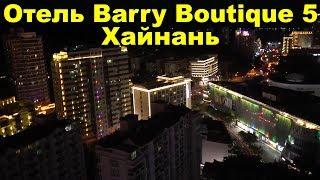 Отель Barry Boutique 5 Бухта Дадунхай Санья Остров Хайнань Китай Смотровая площадка в отеле