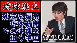 琉球独立はあり得るか、あり得ないか」の討論での発言です。 竹田恒泰氏...