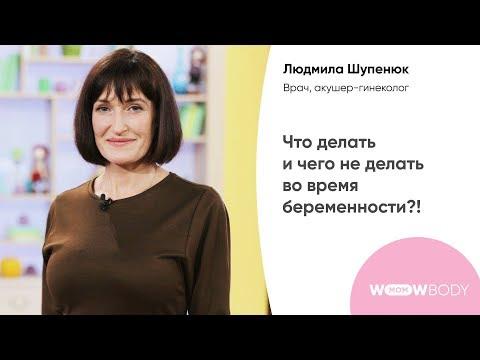 Людмила Шупенюк: Что делать и чего не делать во время беременности.