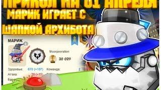 Вормикс Прикол на 01 апреля .Марик играет с шапкой Архибота.