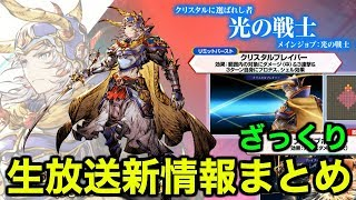 【FFBE幻影戦争】公式生放送新情報まとめ(ざっくり)【WAR OF THE VISIONS 実況】のサムネイル