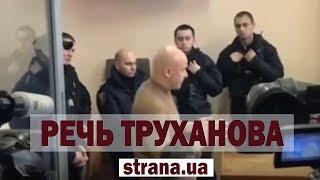 Мэр Одессы Труханов взял слово на заседании суда | Страна.ua