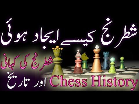 Chess History Urdu Hindi Chess Story Shatranj Ki Ijad Ki Kahani