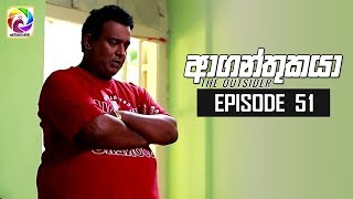 Aaganthukaya Episode 51 || 29th May 2019 Thumbnail