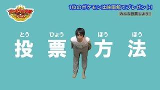 【非公式】2016ポケモン映画『 ポケモン総選挙720 』投票方法 Pokemon The Movie Pokemon election 720