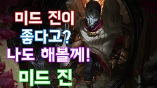 저격수 꿈나무 미드 진(Jhin) -해물파전 LOL 게임영상(2017.1.8)