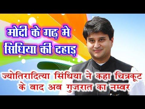 Jyotiraditya Scindia Speech in Gujarat ज्योतिरादित्य का भाषण सुन मोदी की राजनितिक जमीन हिली