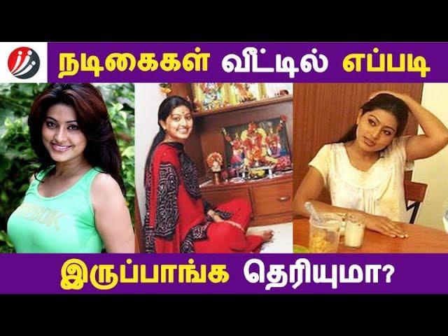 நடிகைகள் வீட்டில் எப்படி இருப்பாங்க தெரியுமா?   Photo Gallery   Latest News   Tamil Seithigal