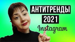 ❌ЭТО УЖЕ НЕ МОДНО❌ Антитренды ленты инстаграм 2021 | Продвижение Instagram 2021