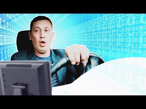 Если бы навигатор помогал во всем - Смотреть видео без ограничений