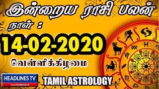 13-2-2020 இன்றைய ராசிபலன் 14-2-2020 | Today rasi palan 14:2:2020 | Daily rasi Palan Friday  14:2:20