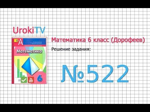 Задание №522 - ГДЗ по математике 6 класс (Дорофеев Г.В., Шарыгин И.Ф.)
