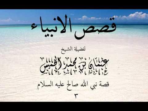 قصة صالح الشيخ