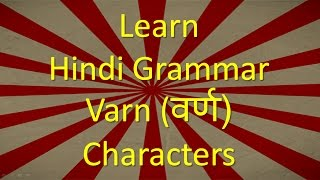 Learn Hindi Grammar Varn ( वर्ण ) Characters