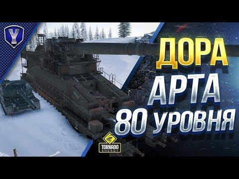 DORA / АРТА 80 УРОВНЯ или СТРАШНЫЙ СОН ТАНКИСТА
