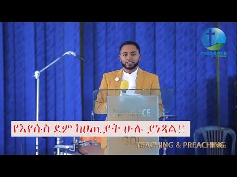 PRESENCE TV CHANNEL  የእየሱስ ደም ከሀጢያት ሁሉ ያነጻል!!  Feb 16,2018 WITH PROPHET OF GOD SURAPHEL DEMISSIE