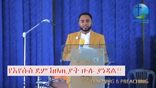 PRESENCE TV CHANNEL||የእየሱስ ደም ከሀጢያት ሁሉ ያነጻል!!||Feb 16,2018 WITH PROPHET OF GOD SURAPHEL DEMISSIE