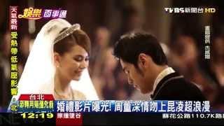 婚禮影片曝光! 周董深情吻上昆凌超浪漫