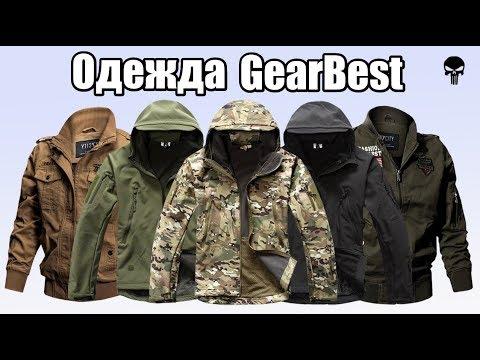Тактическая одежда GearBest из Китая