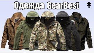 Тактическая одежда GearBest из Китая(, 2018-06-01T15:15:00.000Z)